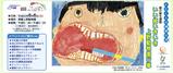 虫歯予防の日 歯の衛生週間 東京都歯科医師会