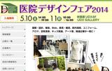 医院デザインフェアー2014