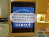 東日本大震災 義援金募金箱