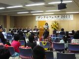 デンタルフェスタ2011 蒲田歯科医師会