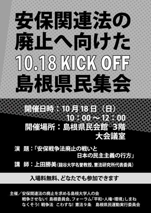 18-ポスター用(改)