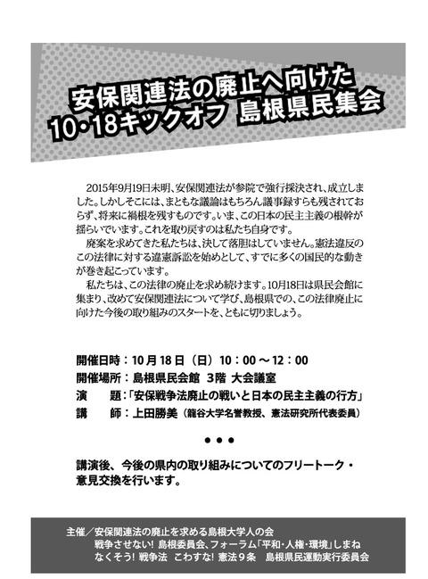 安保廃案チラシ裏面(改)