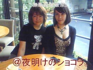 相沢あいちゃんと なんと「女豹ライターに会うなら」と、豹柄キャミで来てくれました隣のアヤシ...