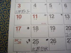 Iカレンダー