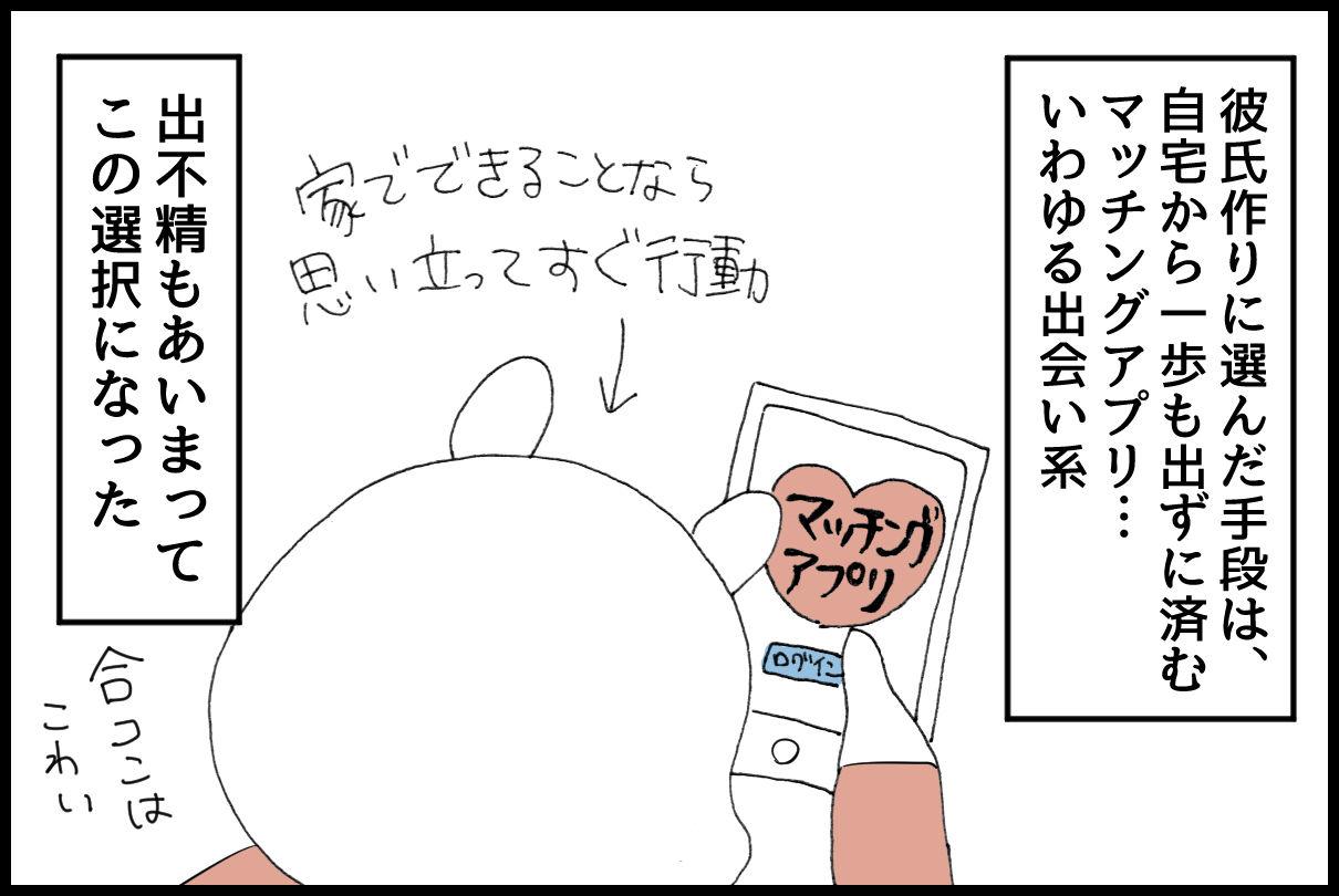 喪女が彼氏を作るまで〜後編〜 : 東京ラブホ巡り