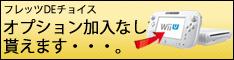 choice_banner1