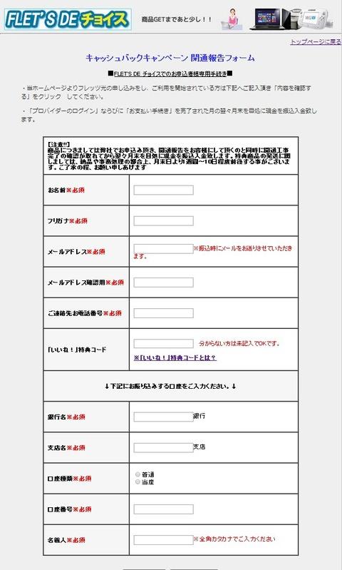SnapCrab_NoName_2013-11-17_19-31-38_No-00