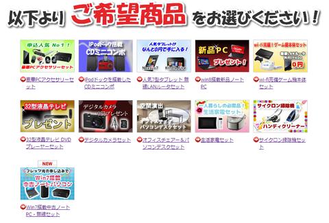 SnapCrab_NoName_2013-10-8_15-33-38_No-00