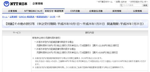 SnapCrab_NoName_2013-10-3_19-29-54_No-00