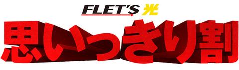 omoikkiri_logo