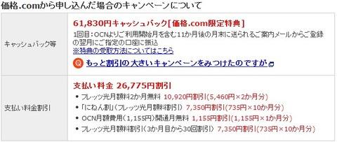 SnapCrab_NoName_2014-2-21_20-15-35_No-00
