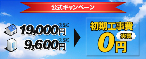 kouji_campaign_mini