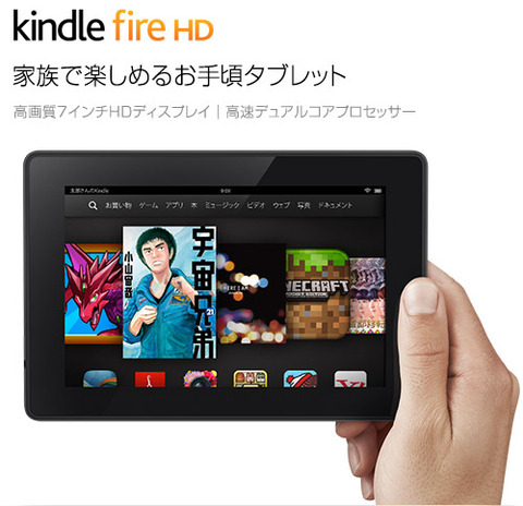 Kindle Fire HD 7タブレット 16GB