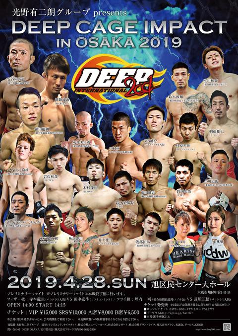 DEEP CAGE大阪大阪2019ポスター画像
