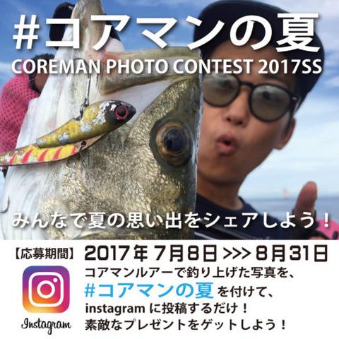 COREMAN-no-NATSU-INSTA-485x485