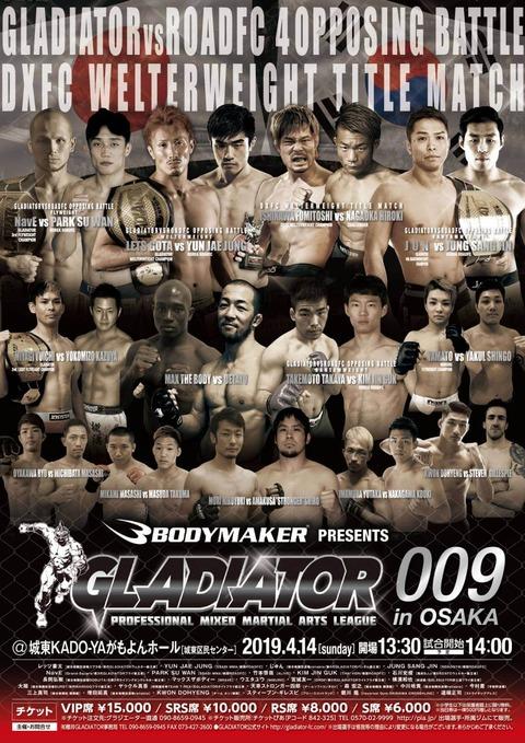 gladiator009