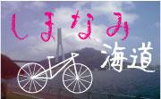 瀬戸内しまなみ海道自転車(レンタサイクル)旅行のロゴマーク