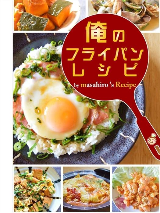 masahiro フライパン画像_R