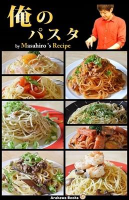 表紙masahiro_R