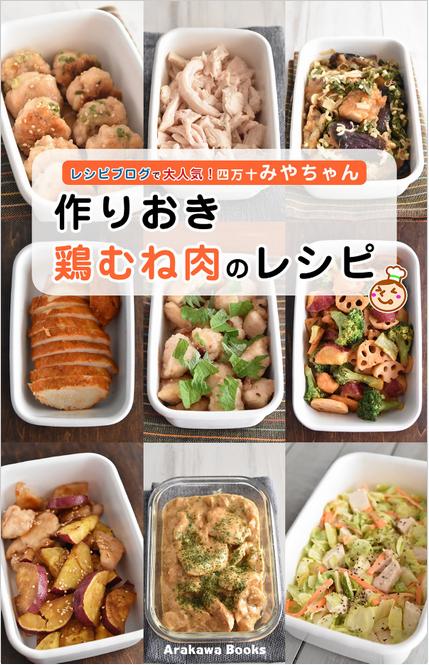 鶏胸レシピ本