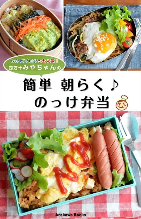 お弁当本_R