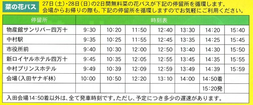 バスの中時間表