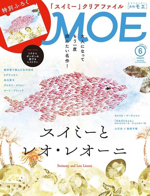 MOE (モエ) 2019年 6月号 表紙
