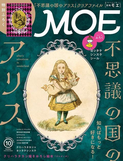 MOE (モエ) 2019年 10月号