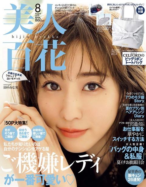 美人百花(びじんひゃっか) 2019年 8月号