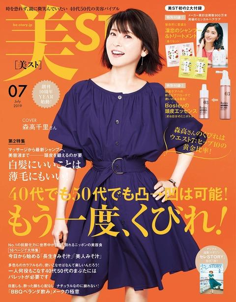 美ST(ビスト) 2019年 7月号 表紙