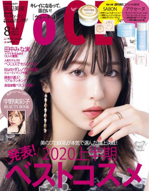 VOCE(ヴォーチェ) 2020年 8月号