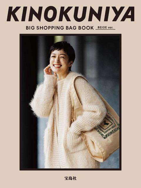 KINOKUNIYA BIG SHOPPING BAG BOOK BEIGE ver.