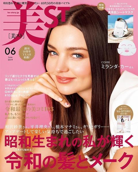 美ST(ビスト) 2019年 6月号 表紙