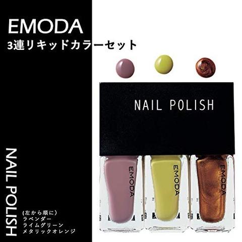EMODA 3連リキッドカラー4点セット5