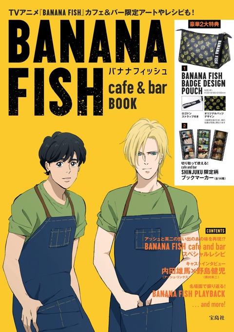 BANANA FISH cafe & bar BOOK 表紙