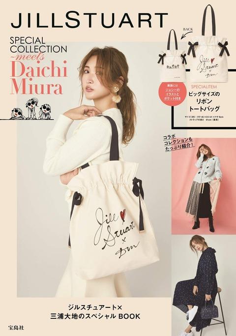 JILLSTUART SPECIAL COLLECTION ~meets Daichi Miura