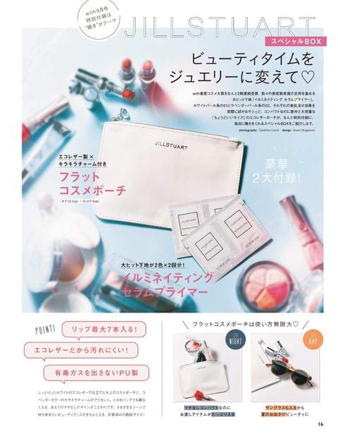 JILL STUART スペシャルBOX