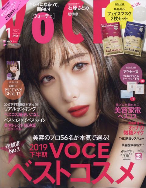 VOCE(ヴォーチェ) 2020年 1月号