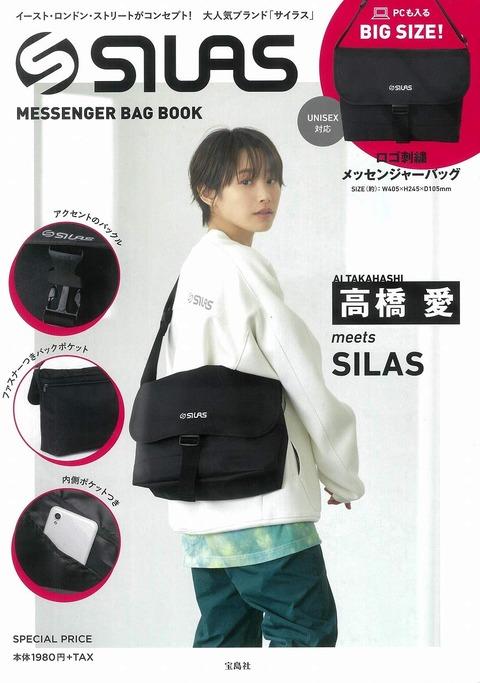 SILAS MESSENGER BAG BOOK