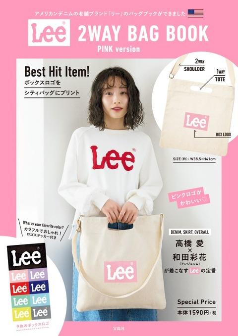 Lee(R) 2WAY BAG BOOK PINK version