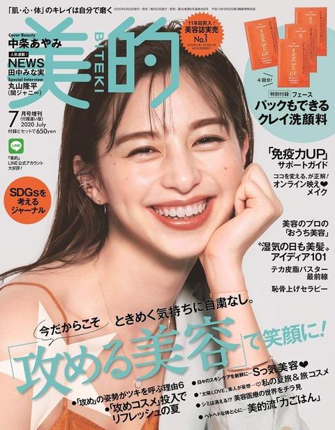 美的(BITEKI) 2020年 7月号 増刊