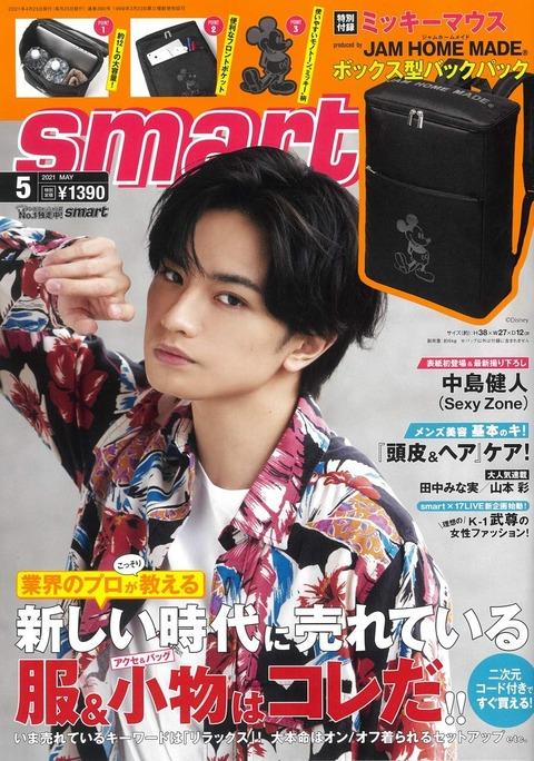 smart(スマート) 2021年 5月号
