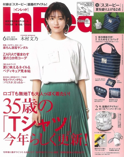 In Red(インレッド) 2019年 6月号 表紙