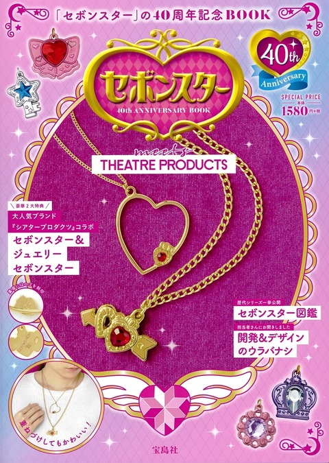 セボンスター 40th ANNIVERSARY BOOK meets THEATRE PRODUCTS