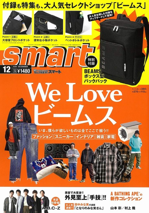 smart(スマート) 2020年 12月号