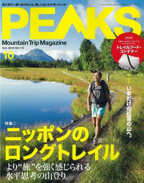 PEAKS(ピークス) 2019年 10月号