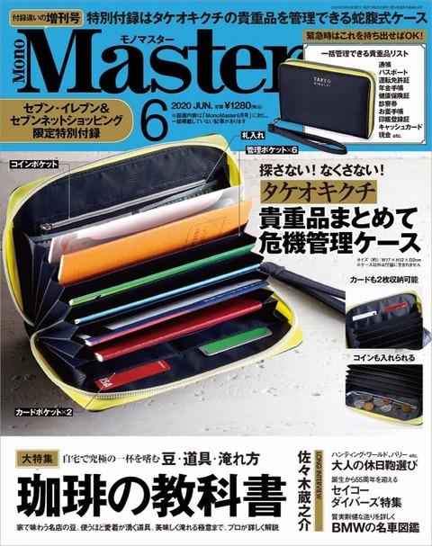 MonoMaster(モノマスター) 2020年 6月号 増刊