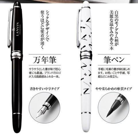 ランバンコレクション 万年筆&筆ペン2本セット 2
