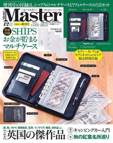 MonoMaster(モノマスター) 2019年 12月号 増刊