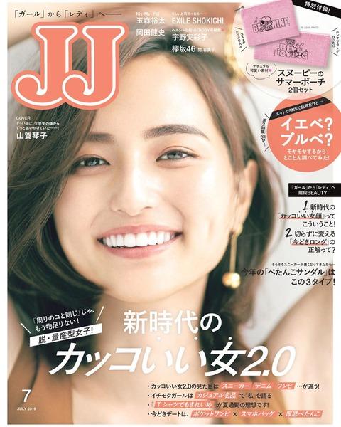JJ(ジェイジェイ) 2019年 7月号 表紙